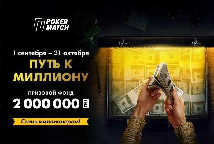 PokerMatch запустил акцию «Путь к миллиону» с наградой $36,000 для победителя
