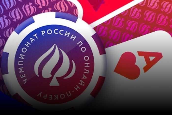 На Покердом пройдет «Открытый чемпионат России по онлайн-покеру»