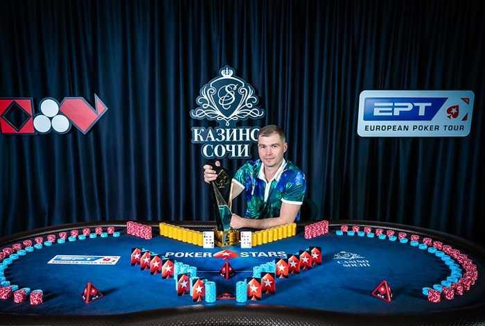 Руслан Богданов стал чемпионом Главного события EPT Сочи 2020