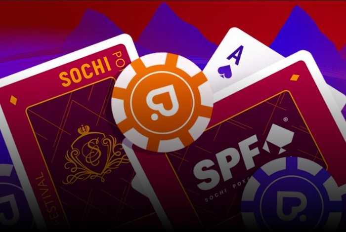 На Покердом стартовали сателлиты к серии Sochi Poker Festival