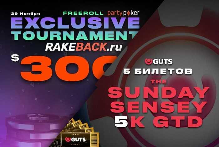Rakeback.ru разыграет 5 билетов по €20 в Guts Poker и проведет фриролл $300 на partypoker