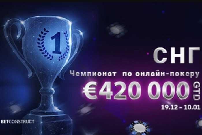 На Vbet Poker начинается финальная неделя «Чемпионата СНГ по онлайн-покеру»