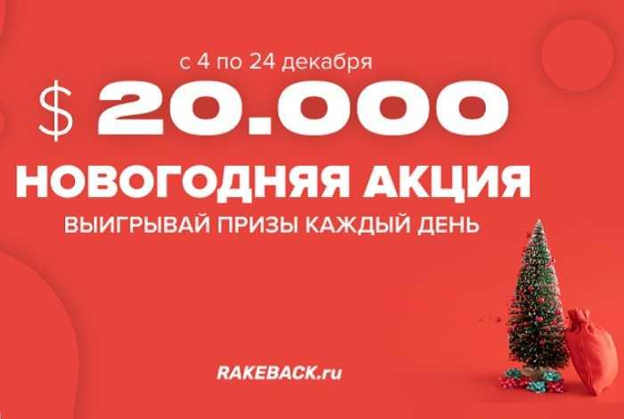 Rakeback.ru разыгрывает билеты для новых игроков в 11 покер-румов весь декабрь