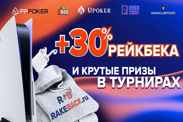 На Rakeback.ru состоится розыгрыш PlayStation 5 и других призов за игру в мобильных приложениях