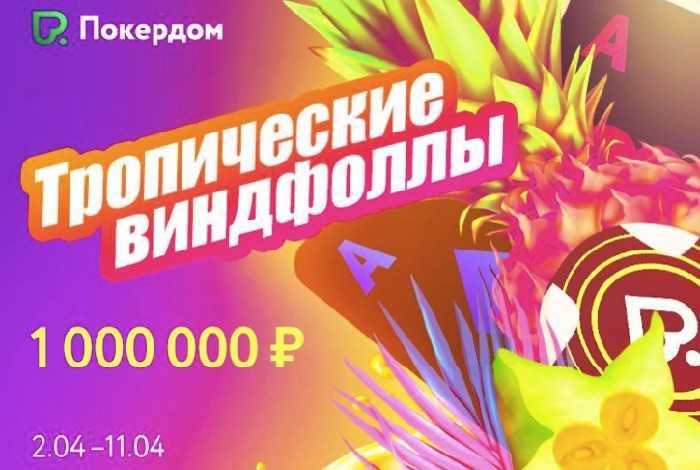 «Тропические Виндфоллы» на Покердом — лидерборд на 1,000,000 росс. руб. для Холдема и Ананаса