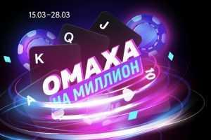 omaha-na-million