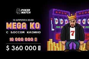 Третий турнир «Mega KO с боссом казино»