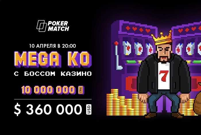 PokerMatch проведет третий турнир «Mega KO с боссом казино» — гарантия $360,000 и $109,000 в призах