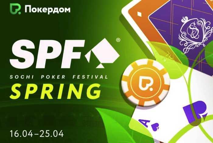 На Покердом запустились онлайн-сателлиты к Main Event Sochi Poker Fest: Весна