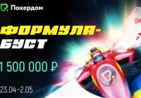 Рейк-гонка Формула Буст