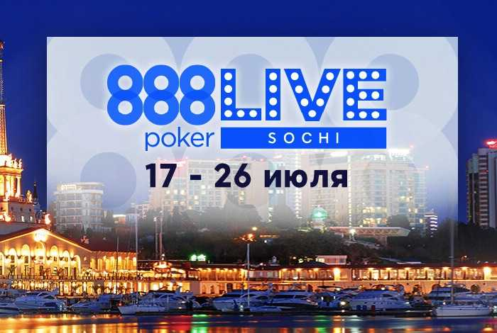 Серия 888poker Live Sochi в июле возвращается в «Казино Сочи»