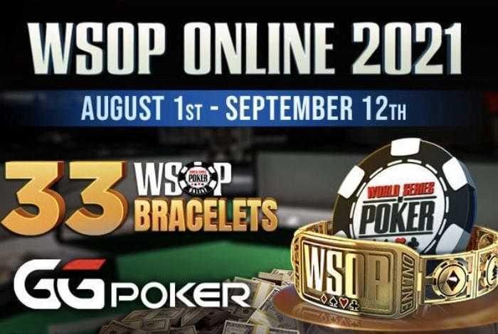 GGPokerOK опубликовал расписание WSOP Online