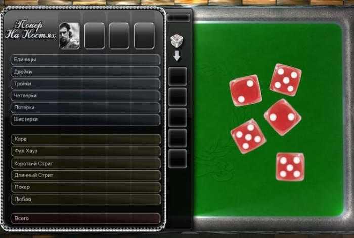 img-pravila-pokera-na-kostyah