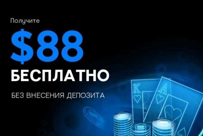 Где играть в покер на деньги онлайн с выводом и начальными бонусами