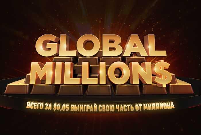 На GGPokerok проводятся сателлиты в Global Million$ стоимостью 5 центов