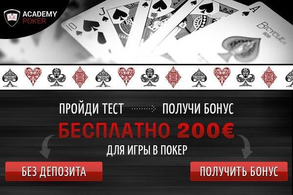 Онлайн покер с бонусом при регистрации без депозита mantua английский бриг «голден стар» golden star масштаб 1 50