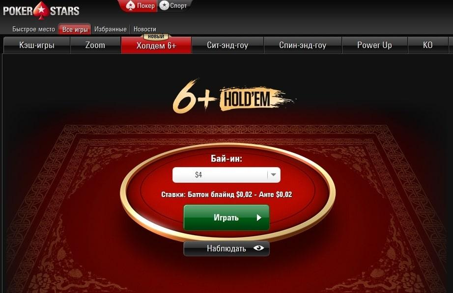 6+ Holdem в клиенте PokerStars