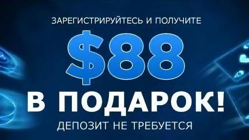 бонус при без депозита покер онлайн регистрации