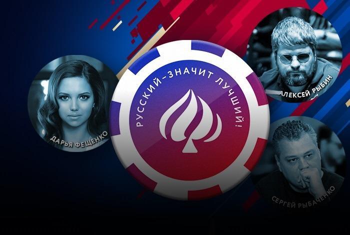 Покердом проводит Чемпионат России по онлайн-покеру