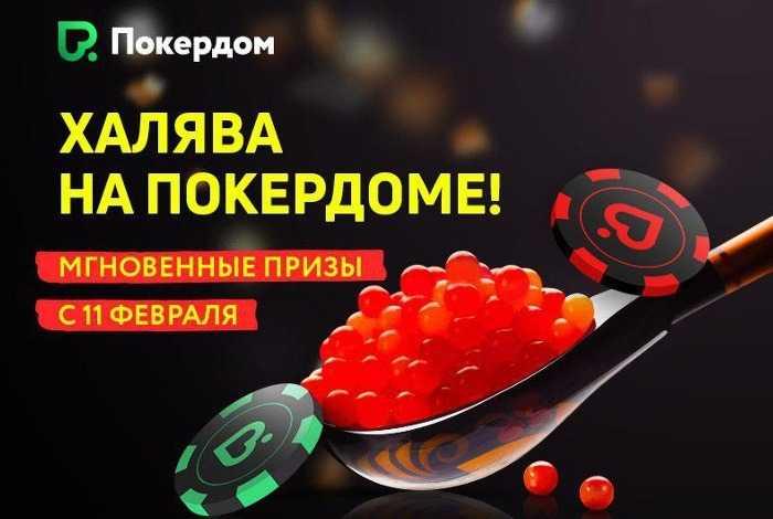 «Халява»— новая программа лояльности Pokerdom