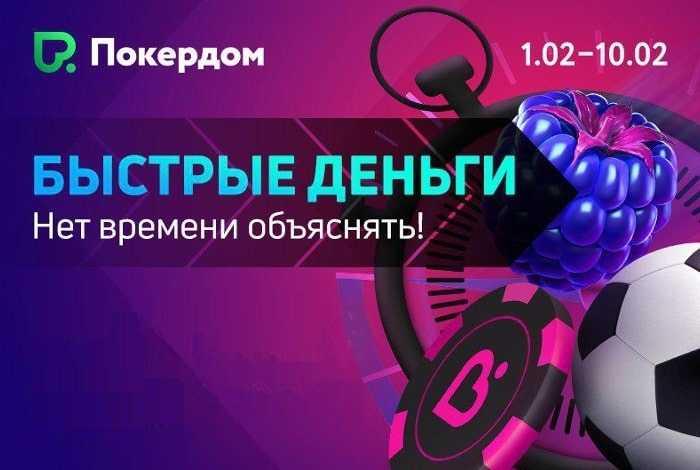 Акция «Быстрые деньги» от Pokerdom: 5,500,000 росс. руб. для игроков покер-рума