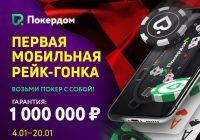 Первая мобильная рейк-гонка Pokerdom