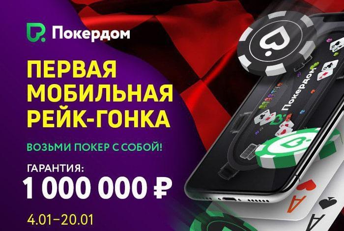 Pokerdom запускает мобильную рейк-гонку с призовым фондом 1,000,000 росс. руб