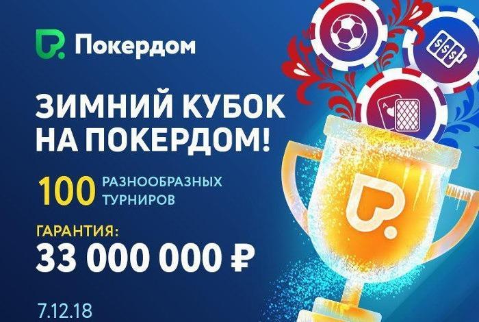 """В декабре на Pokerdom пройдет серия """"Зимний Кубок"""" с гарантией 33,000,000 росс. рублей"""