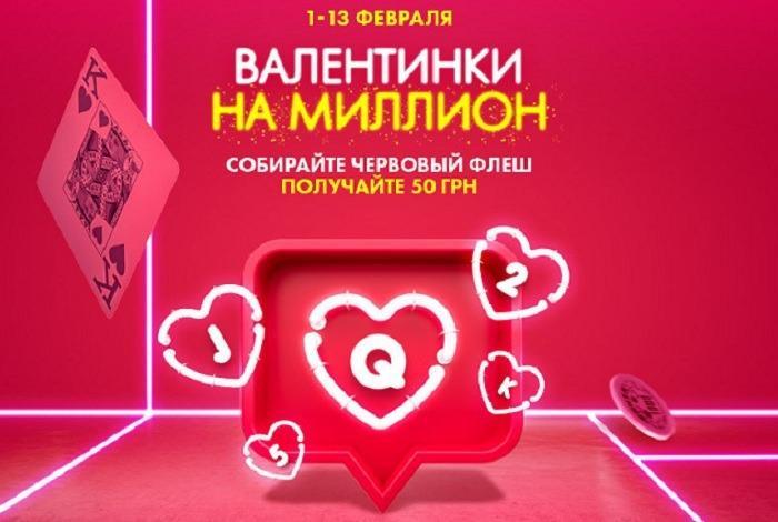 «Валентинки на миллион» в PokerMatch: раздача подарков с 1 по 13 февраля