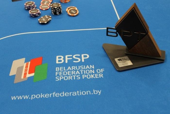 Юбилейный 25-ый Belarus Poker Tour: серия продолжает бить рекорды