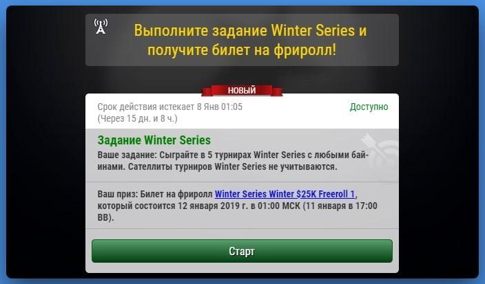 Задание Winter Series с розыгрышем билета на фриролл