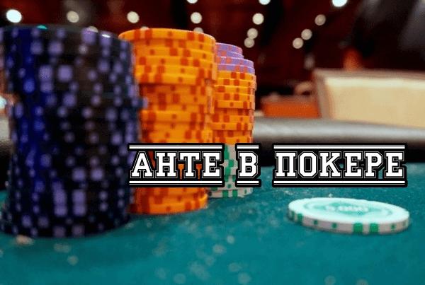 Анте в покере: что означает и как влияет на стратегию