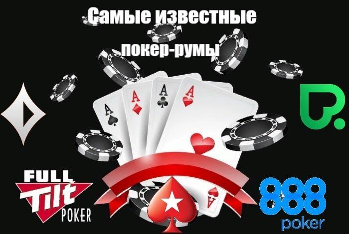Самые известные покер румы