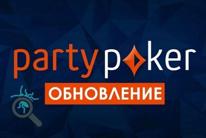 Игроки partypoker жалуются на баги после обновления софта