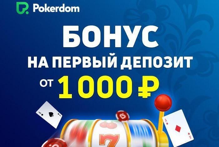 Pokerdom вводит бонус на первый депозит от 1,000 рублей