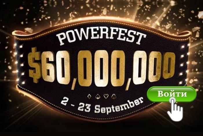 Partypoker раздает бесплатные билеты на турниры Powerfest