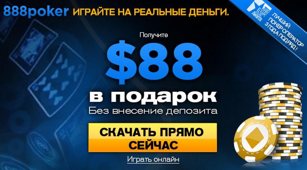бонусы за регистрацию без депозита покер