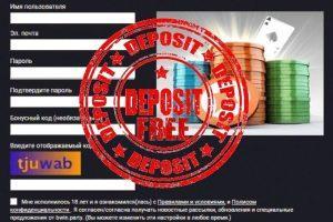 Покер онлайн с бесплатным депозитом слот онлайн казино