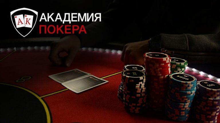 Академия покера играть в онлайн казино советы профессионалов