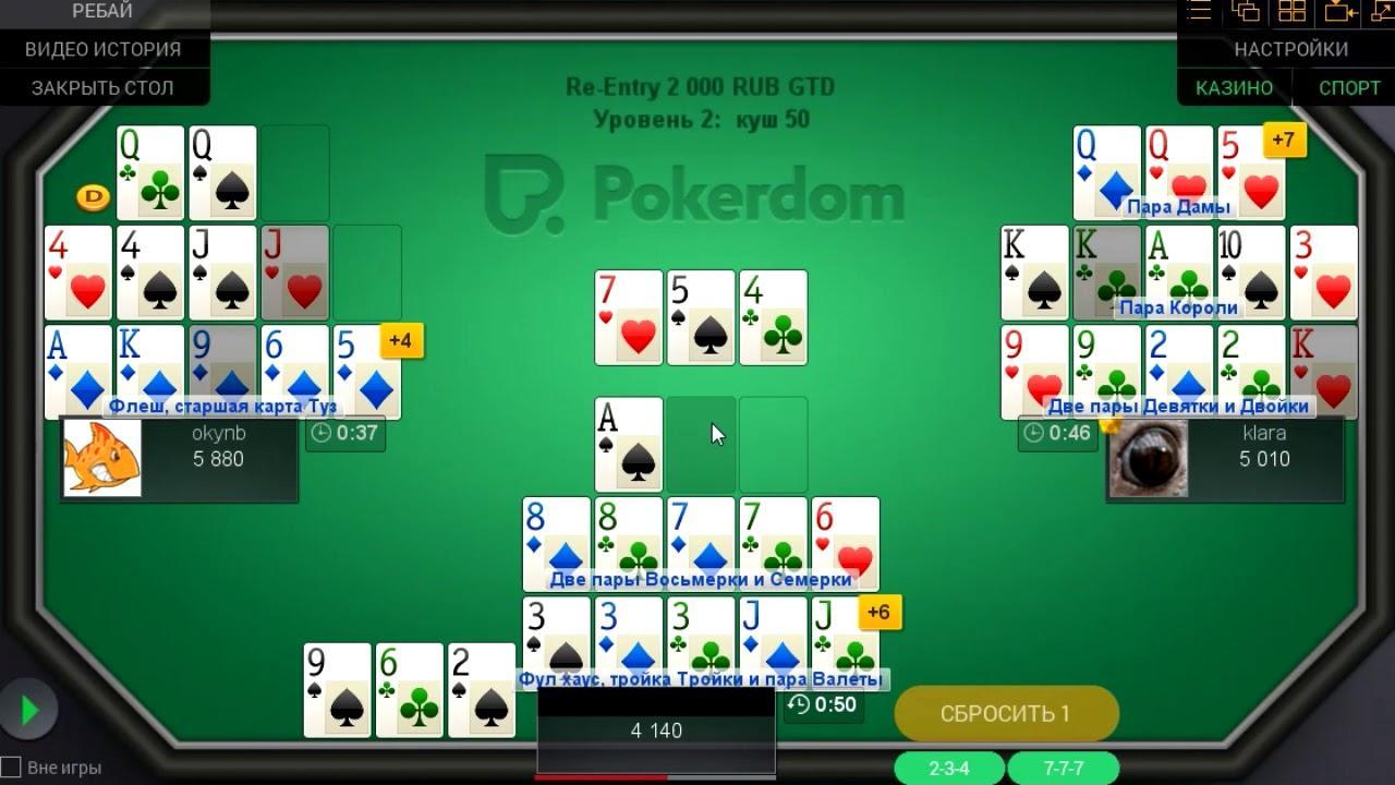 в китайский покер онлайн играть где
