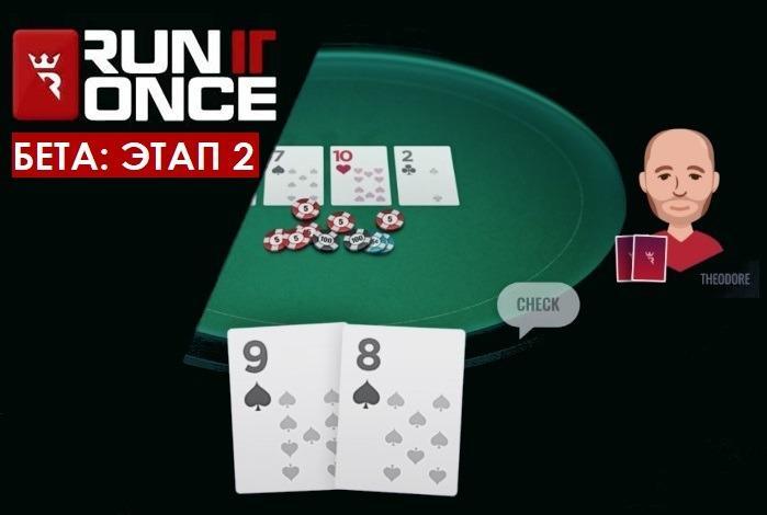 RIO Poker: второй этап бета-тестирования