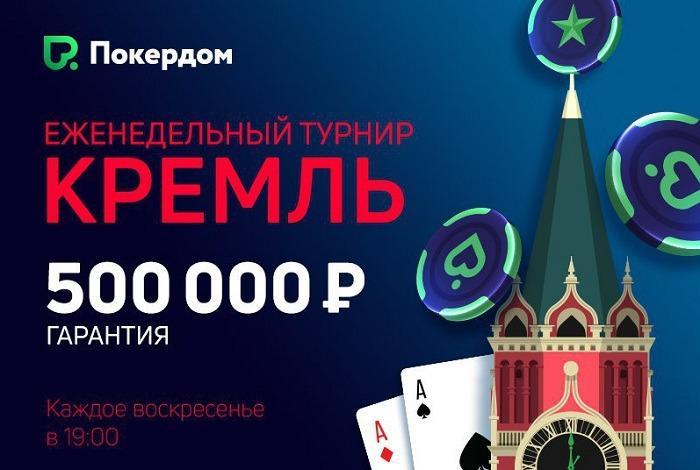 Ежедневная миссия к турниру «Кремль» на Покердом