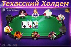 Техасский покер онлайн играть без регистрации игровые автоматы с минимальным депозитом 10